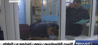 الأسرى الفلسطينيون ينهون إضرابهم عن الطعام ،اخبار مساواة 16.4.2019، قناة مساواة