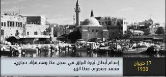 1930 اعدام ابطال ثورة البراق -فؤاد حجازي محمد جمجوم وعطا الزير- ذاكرة في التاريخ -17-6-2019،مساواة