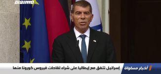 إسرائيل تتفق مع إيطاليا على شراء لقاحات فيروس كورونا منها،اخبارمساواة،30.10.2020،مساواة