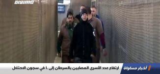 ارتفاع عدد الأسرى المصابين بالسرطان إلى 10 في سجون الاحتلال،اخبارمساواة،30.11.20،مساواة