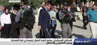 الاحتلال الإسرائيلي يمنع تنفيذ أعمال ترميم في قبة الصخرة ويهدد العاملين بالاعتقال،اخبارمساواة،24.01