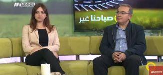 ابحاث علمية اجتماعية وتجارية بكوادر وعقول عربية ! - الكاملة - صباحنا غير-26.11.2017 -مساواة