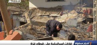 غارات إسرائيلية على قطاع غزة ،اخبار مساواة 31.3.2019، مساواة