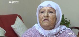 المسنين المعمرين  ... ماذا حملوا معهم من تاريخ وذكريات ؟!،الكاملة ،حالنا -21-3-  2018،قناة مساواة