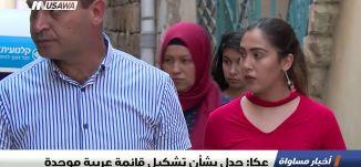 تقرير : عكا: جدل بشأن تشكيل قائمة عربية موحدة، اخبار مساواة، 10-9-2018-مساواة