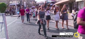 تقرير - السياحة في في عكا  تشهد ازدهارا في السنوات الأخيرة - مجد دانيال - صباحنا غير- 25.9.2017