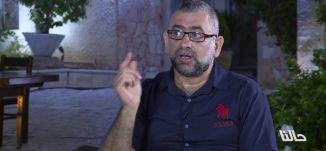 إدمان المخدرات - ج 2 - منال شحادة و  د. وليد حداد - 13-7-2016 - #حالنا - قناة مساواة الفضائية