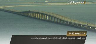 بدء العمل في جسر الملك فهد الذي يربط السعودية بالبحرين،ذاكرة في التاريخ،27.2.2018 ،قناة مساواة
