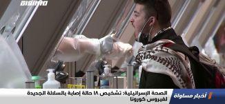 الصحة الإسرائيلية: تشخيص 18 حالة إصابة بالسلالة الجديدة لفيروس كورونا،اخبارمساواة،02.01.2021،مساواة