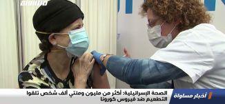 الصحة الإسرائيلية: أكثر من مليون ومئتي ألف شخص تلقوا التطعيم ضد فيروس كورونا،اخبارمساواة،04.01.2021