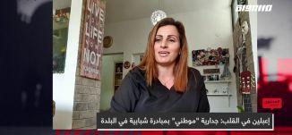 """إعبلين في القلب: جدارية """"موطني"""" بمبادرة شبابية في البلدة،عفيفة أبو غنيمة،المحتوى في رمضان،الحلقة 7"""
