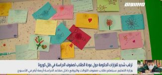 وزارة التعليم: عودة التعليم في المدارس 5 أيام للصفين الأول والثاني و بمجموعات،سعيد ياسين،28.10
