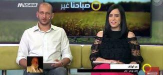مسرحية سحماتا - لطف نويصر- صباحنا غير -13.9.2017 - قناة مساواة الفضائية