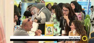 تقرير :مركز ريان طمرة - معرض التوظيف القطري الأوّل للنساء ، صباحنا غير،3-8-2018-مساواة