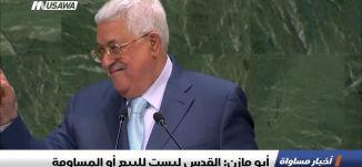 أبو مازن: القدس ليست للبيع أو المساومة،الكاملة،اخبار مساواة،27-9-2018 - مساواة
