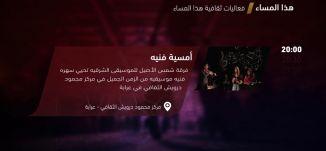 فرقة شمس الأصيل أمسية موسيقية ! - فعاليات ثقافية هذا المساء - 6-8-2017 - قناة مساواة الفضائية