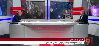 د.أحمد الطيبي- رئيس الوزراء يسجل نقاط عند الليكود واليمين-12-2-2016-#التاسعة مع رمزي حكيم-مساواة