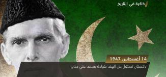 باكستان تستقل عن الهند بقيادة محمد علي جناح - ذاكرة في التاريخ 14-8-2018- مساواة