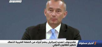 ملادينوف: تهديد إسرائيل بضم أجزاء من الضفة الغربية انتهاك خطير للقانون الدولي،اخبار مساواة،21.05