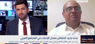 بانوراما مساواة: بحث جديد...انخفاض معدل الإنجاب في المجتمع العربي