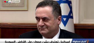 إسرائيل تعترف بشن عدوان على الأراضي السورية ،اخبار مساواة 28.3.2019، مساواة