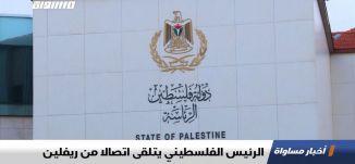 الرئيس الفلسطيني يتلقى اتصالا من ريفلين ،الكاملة،اخبار مساواة ،18،03.2020،مساواة