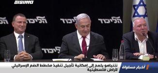 نتنياهو يلمح إلى إمكانية تأجيل تنفيذ مخطط الضم الإسرائيلي لأراض فلسطينية،اخبار مساواة،30.6.20،مساواة