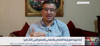 مواطنون بلا عمل في ظل كورونا،خالد حسن،بانوراما مساواة،10.02.21،قناة مساواة