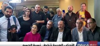 تراجع ملحوظ عن مشاركة المجتمع العربي بانتخابات الكنيست،الكاملة،اخبار مساواة،10-4-2019