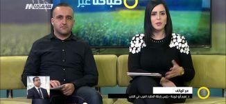 ما هي الإحتياجات الصحية للنقب العربي ؟! ،منعم حلبي،صباحنا غير ، 30.1.2018 ، قناة مساواة