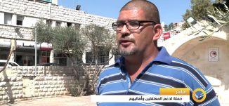حملة لدعم المعتقلين وأهاليهم - 21-10-2015 - قناة مساواة الفضائية - Musawa Channel