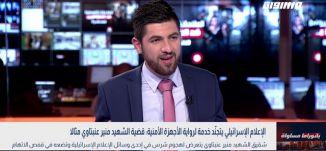 بانوراما مساواة: ماحاش يغلق ملف التحقيق في قتل منير عنبتاوي والإعلام الإسرائيلي يتجنّد دعما للرواية
