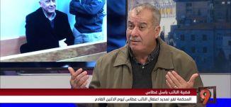 """قضية النائب باسل غطاس؛ """"اعتقال نائب قبل المحاكمة سابقة"""" - محمد بركة - 23-12-2016- #التاسعة - مساواة"""