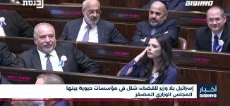 أخبار مساواة: إسرائيل بلا وزير للقضاء: شلل في مؤسسات حيوية بينها المجلس الوزاري المصغر