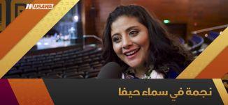 سناء موسى – نجمة في سماء حيفا - العناوين الرئيسية -ح10-  الباكستيج - 31_12_2017 - قناة مساواة
