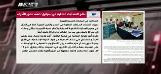 نتائج الانتخابات المحلية في إسرائيل: ضعف حضور الأحزاب!،مترو الصحافة،3-11-2018،قناة مساواة