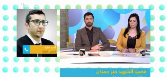 قضية الشهيد خير حمدان  : استئناف في المحكمة العليا،أحمد امارة،صباحنا غير، 19-2-2019،قناة مساواة