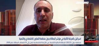 اسرائيل بالمرتبة الثانية في مؤشر البطالة بدول منظمة التعاون الاقتصادي،نبيل  أرملي،بانوراما مساواة8.7
