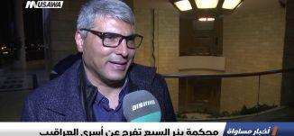 تقرير : محكمة بئر السبع تفرج عن أسرى العراقيب،اخبار مساواة،11.2.2019، مساواة
