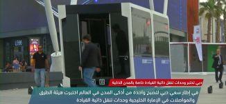 قناة مساواة الفضائية -view finder- 2-3-201 - دبي تختبر وحدات تنقل ذاتية القيادة خاة بالمدن الذكية -