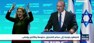 أخبار مساواة: نتنياهو يتوجه إلى ساعر لتشكيل حكومة والأخير يرفض