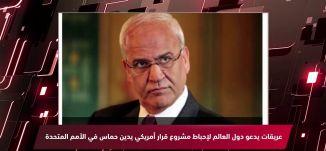معا : وزير الأمن الإسرائيلي: قريبون من احتلال غزة،مترو الصحافة،22-11-2018،قناة مساواة الفضائية