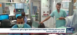 أخبار مساواة : ارتفاع مستمر بإصابات كورونا خصوصا الخطيرة منها يدفع مستشفيات البلاد الى التأهب تحسبا