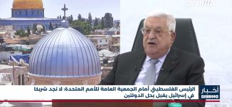 أخبار مساواة : الرئيس الفلسطيني ..  لا نجد شريكا في إسرائيل يقبل بحل الدولتين