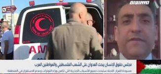 بانوراما مساواة: مجلس حقوق الإنسان يبحث العدوان على الشعب الفلسطيني والمواطنين العرب