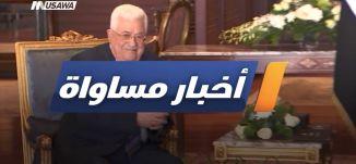 أبو مازن يلتقي السيسي،اخبار مساواة،24.2.2019- مساواة