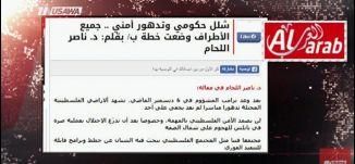 شلل حكومي وتدهور أمني .. جميع الأطراف وضعت خطة ب ، د. ناصر اللحام ،مترو الصحافة، 22.1.2018