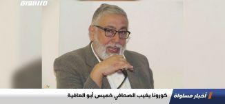 كورونا يغيب الصحافي خميس أبو العافية ،اخبارمساواة،27.11.2020،قناة مساواة