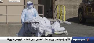 تأكيد إصابة مليون ونصف شخص حول العالم بفيروس كورونا ،تقرير،اخبار مساواة،09.04.202