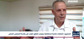 أخبار مساواة : المشهد ... انتخابات خاصة استثنائية بموجب اتفاق تناوب على رئاسة المجلس المحلي